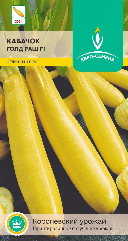 Желтый кабачок